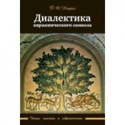 Диалектика авраамического символа