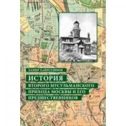 История Второго мусульманского прихода Москвы и его предшественников