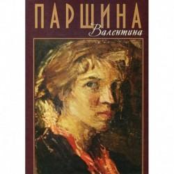 Валентина Паршина