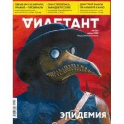 Журнал 'Дилетант' № 054. Июнь 2020