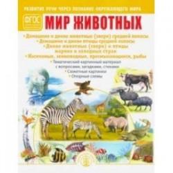 Мир животных. Домашние и дикие животные (звери) средней полосы. Домашние и дикие птицы средн. полосы