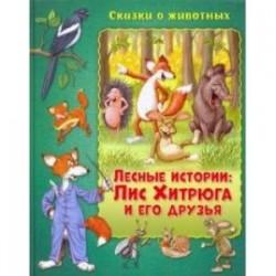 Лесные истории. Лис Хитрюга и его друзья