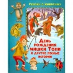 День рождения мишки Толи и другие лесные истории