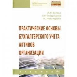 Практические основы бухгалтерского учета активов организации. Учебник