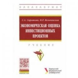 Экономическая оценка инвестиционных проектов. Учебник