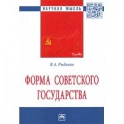 Форма Советского государства. Монография