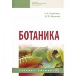 Ботаника. Учебное пособие