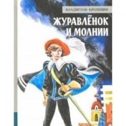 Иллюстрированная библиотека фантастики и приключений. Журавлёнок и молнии