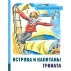Иллюстрированная библиотека фантастики и приключений. Острова и капитаны. Часть 2. Граната