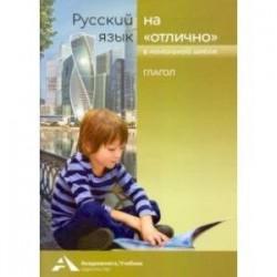 Русский язык на отлично. Глагол. Учебное пособие