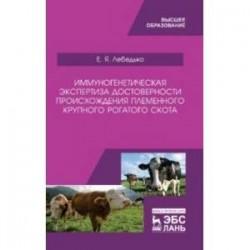 Иммуногенетическая экспертиза достоверности происхождения крупного рогатого скота. Учебное пособие