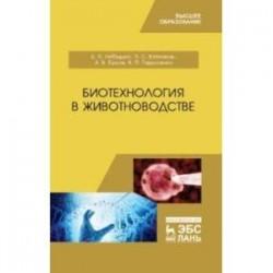 Биотехнология в животноводстве. Учебник