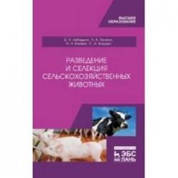 Разведение и селекция сельскохозяйственных животных. Учебник