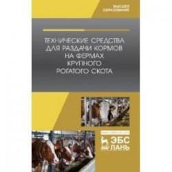 Технические средства для раздачи кормов на фермах крупного рогатого скота. Учебное пособие