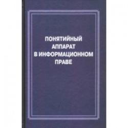 Понятийный аппарат в информационном праве