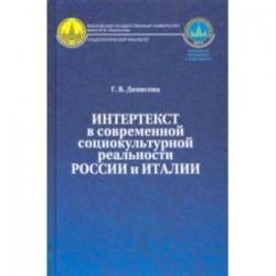 Интертекст в современной социокультурной реальности России и Италии. Монография
