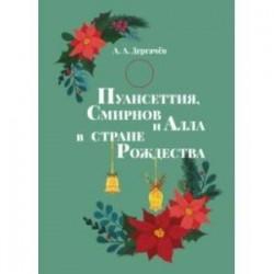 Пуансеттия, Смирнов и Алла в cтране Рождества