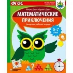 Математические приключения. Нескучная рабочая тетрадь. 5-7 лет. ФГОС