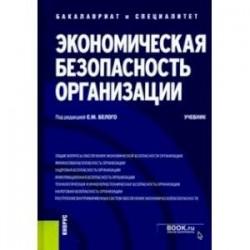 Экономическая безопасность организации. Учебник
