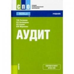 Аудит + еПриложение. Учебник
