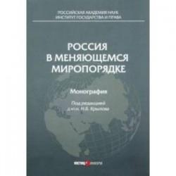Россия в меняющемся миропорядке. Монография