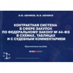 Контрактная система в сфере закупок по ФЗ № 44-ФЗ в схемах, таблицах и с судебным комментарием