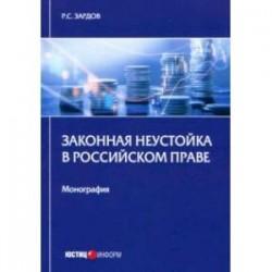 Законная неустойка в российском праве. Монография