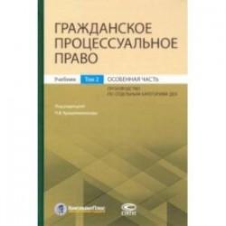 Гражданское процессуальное право. Том 2. Особенная часть. Учебник