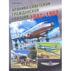 Хроника советской гражданской авиации. 1941-1960 гг.