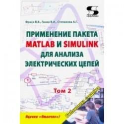Применение пакета MATLAB и SIMULINK для анализа электрических цепей. Том 2 (практикум)