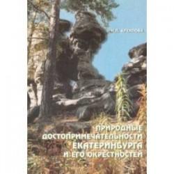 Природные достопримечательности Екатеринбурга и его окрестностей