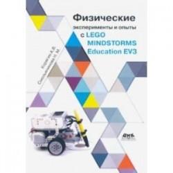 Физические эксперименты и опыты с LEGO MINDSTORMS Education EV3