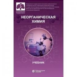 Неорганическая химия. Учебник для фармацевтических университетов и факультетов