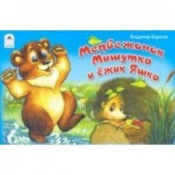 Медвежонок Мишутка и ёжик Яшка