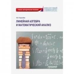 Линейная алгебра и математический анализ. Учебно-методическое пособие