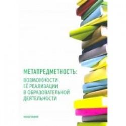 Метапредметность. Возможности ее реализации в образовательной деятельности