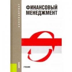 Финансовый менеджмент. Учебник