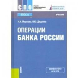 Операции Банка России. Учебник