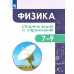 Физика. 7-9 классы. Сборник задач и упражнений