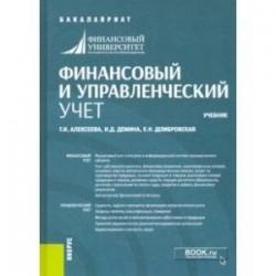 Финансовый и управленческий учет. Учебник