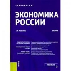 Экономика России. Учебник