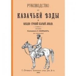 Руководство для казачьей езды и выездки строевой казачьей лошади
