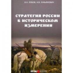 Стратегия России в историческом измерении