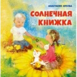 Солнечная книжка