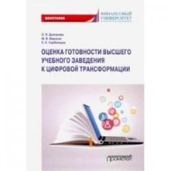 Оценка готовности высших учебных заведений к цифровой трансформации