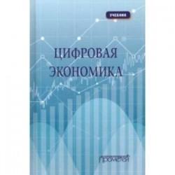 Цифровая экономика. Учебник