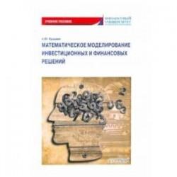 Математическое моделирование инвестиционных и финансовых решений. Учебное пособие