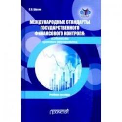 Международные стандарты государственного финансового контроля: особенности правового рег. Учебное п.