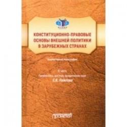 Конституционно-правовые основы внешней политики в зарубежных странах