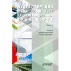 Бухгалтерский финансовый учет на железнодорожном транспорте. Учебник. Часть 2.